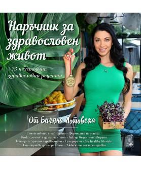 НАРЪЧНИК ЗА ЗДРАВОСЛОВЕН ЖИВОТ (поръчка за България)